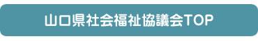 山口県社会福祉協議会 資料・報告書等のトップへ戻る